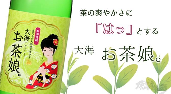 鹿児島県 大海酒造より、本格焼酎「大海 お茶娘。」発売