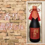 鹿児島県 山元酒造より、本格芋焼酎「さつまおごじょ古酒安納芋」が発売