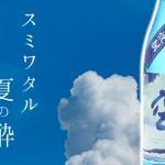 鹿児島県 丸西酒造より本格芋焼酎「有明の月 空蒼~くうそう~」が発売