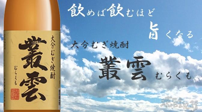 日本盛より、本格麦焼酎「叢雲(叢雲)」が発売