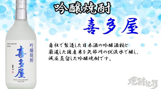 福岡県 ㈱喜多屋より「吟醸焼酎 喜多屋」が発売