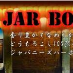宮崎県 高千穂酒造(株)より「Jar Bon ジャーボン」のご案内