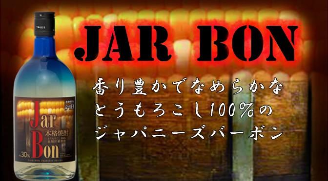 宮崎県 高千穂酒造㈱より「Jar Bon ジャーボン」のご案内