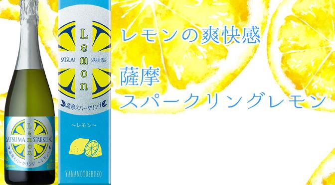 鹿児島県 山元酒造㈱より リキュール「薩摩スパークリングレモン」が発売