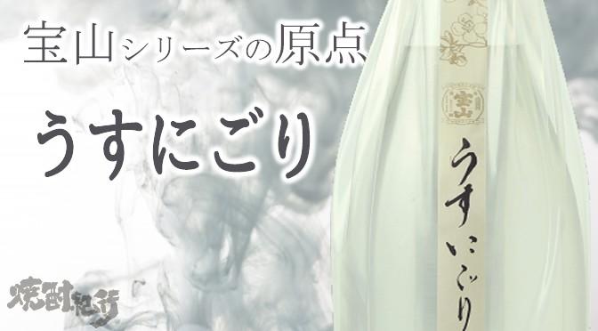 鹿児島県 西酒造(株)より 本格焼酎「薩摩宝山 うすにごり」が発売