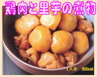 煮物 里芋 鶏肉