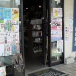 【お酒屋探訪】伝統とリノベ「福岡のおもしろい」を発見!発信!~福田酒店~